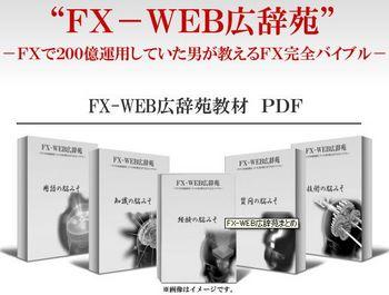 FX-WEB広辞苑.jpg